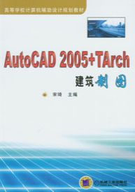 AutoCAD2005+TArch建筑制图