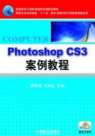 PHOTOSHOP CS3案例教程