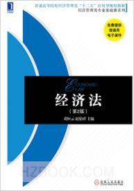资源名称:   经济法(第2版)资源   资源类型:   ppt文档