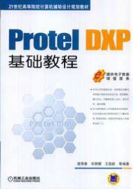 Protel DXP基础教程