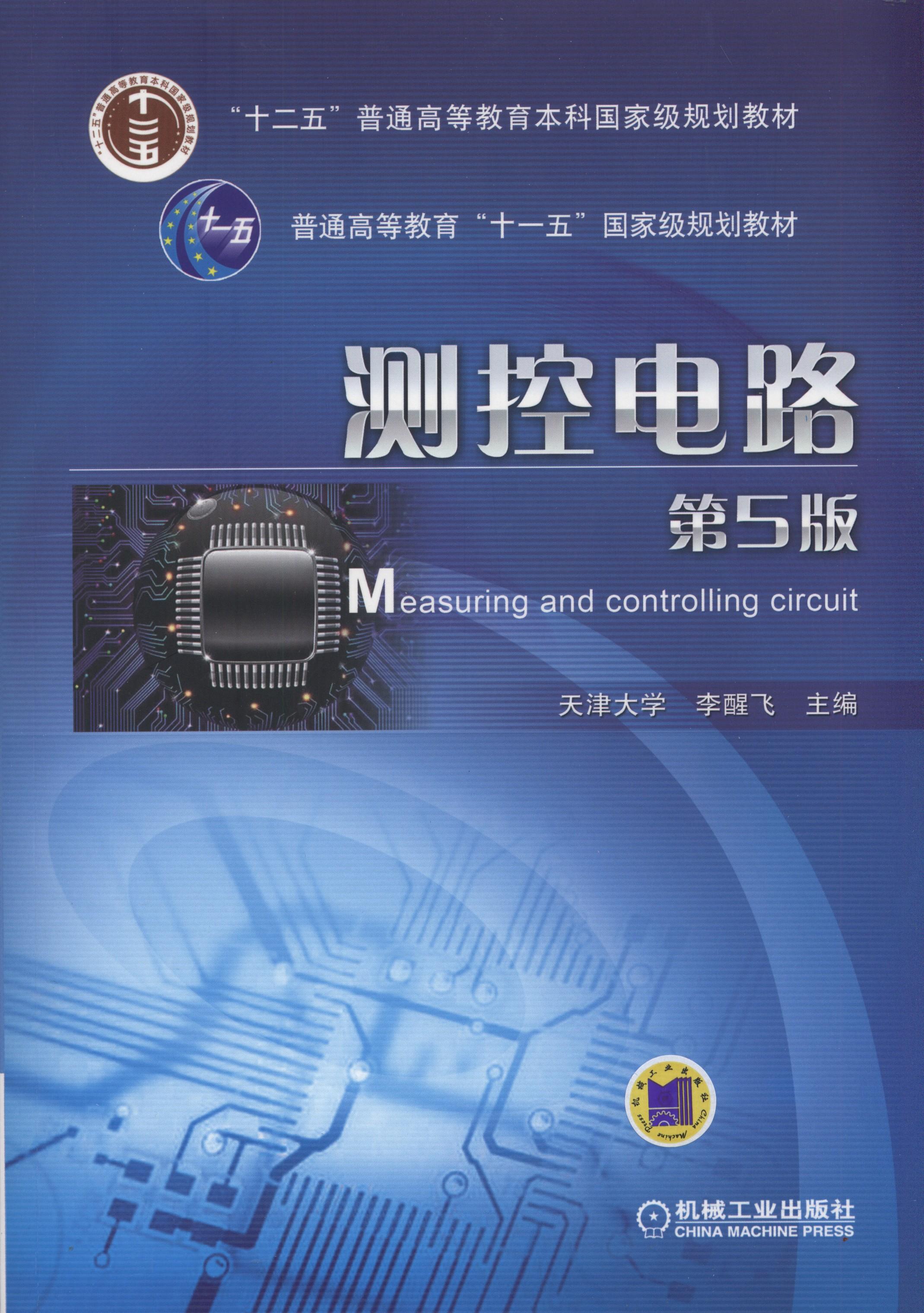 测控电路 第5版