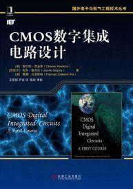 cmos数字集成电路设计