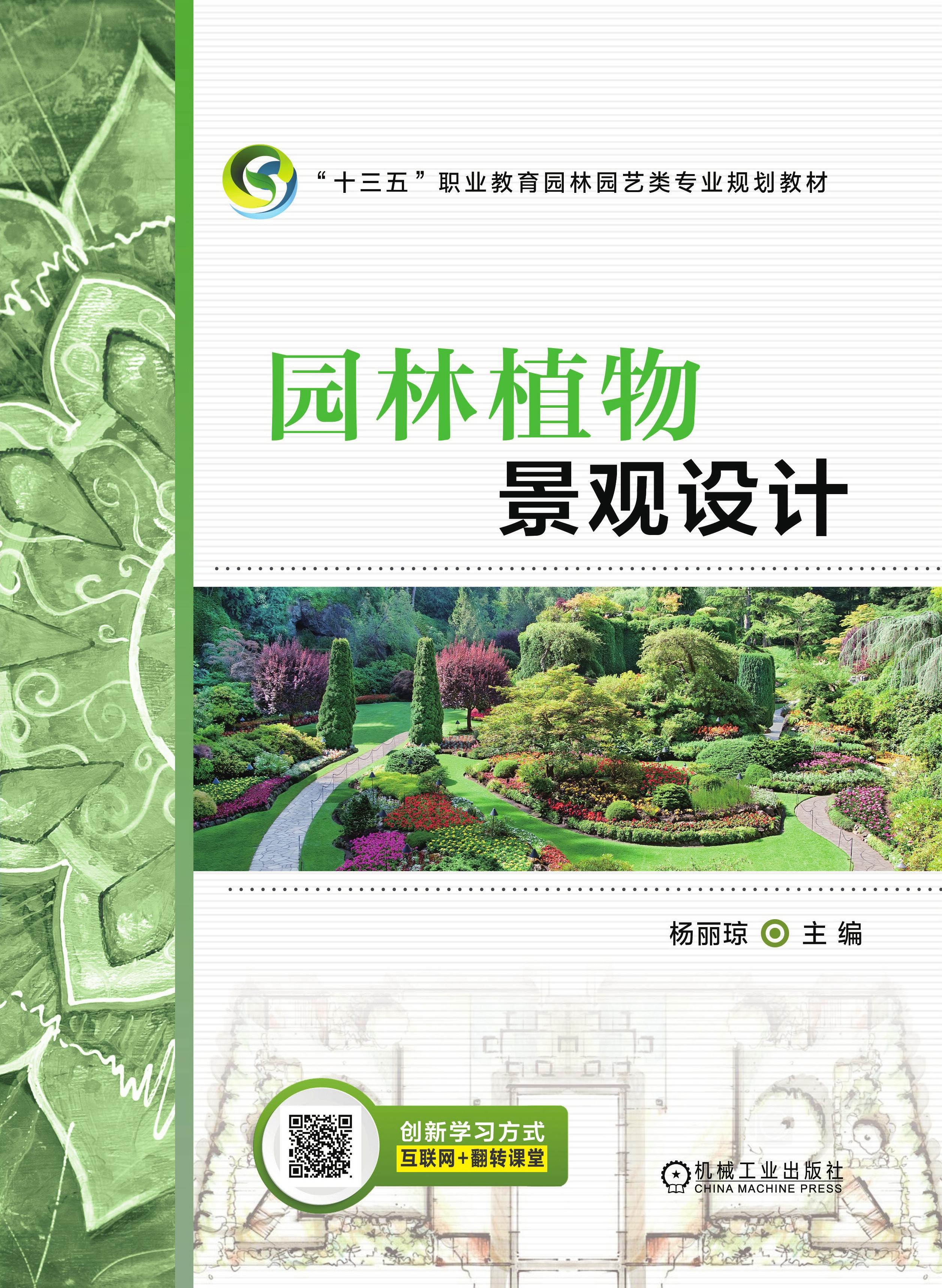 机工教育服务网--机械工业出版社----图书---园林植物