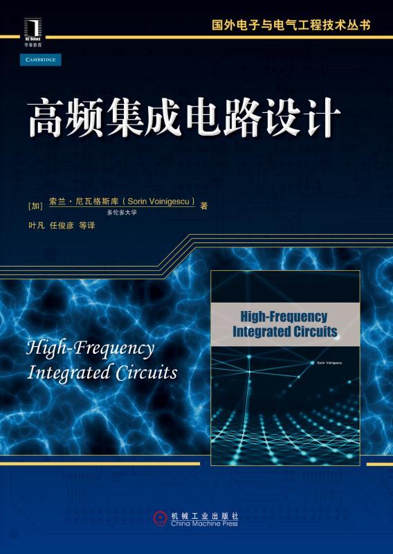 高频集成电路设计